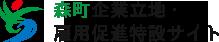 森町企業立地・雇用促進特設サイト